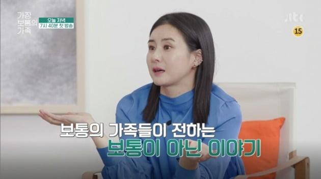 최정윤이 '가장 보통의 가족'에 출연한다. / 사진제공=JTBC