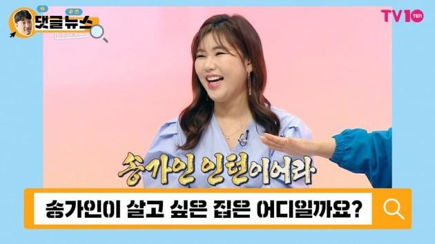[댓글 뉴스] 송가인이 이사갈 곳은? '어게인' 마음속♥