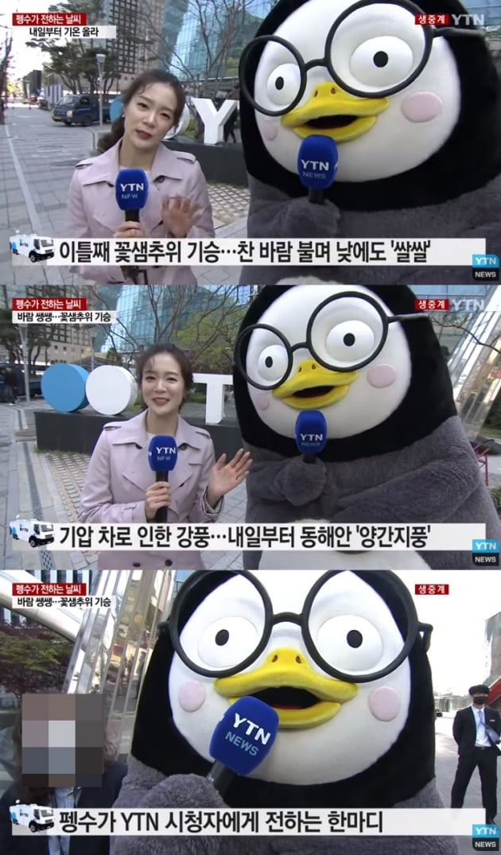 펭수 / 사진 = YTN 영상 캡처