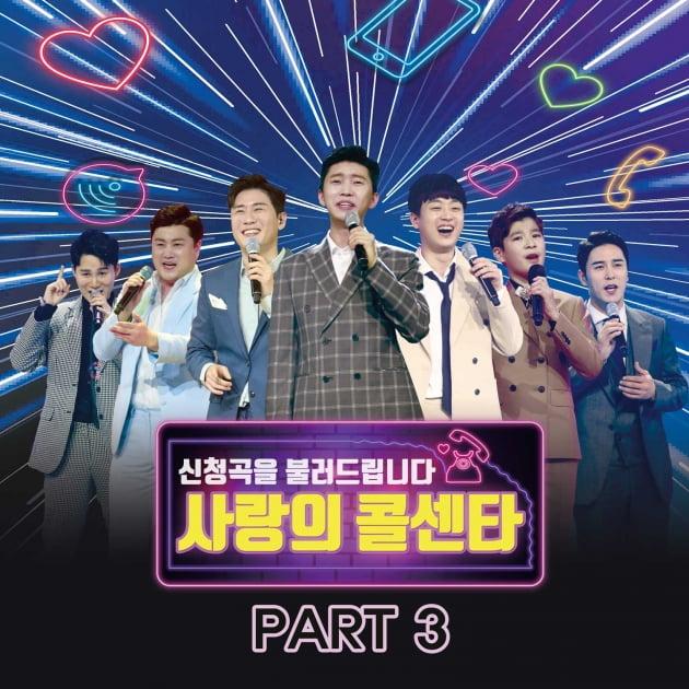 미스터트롯 사랑의 콜센타 PART3 앨범커버 / 사진제공=쇼플레이