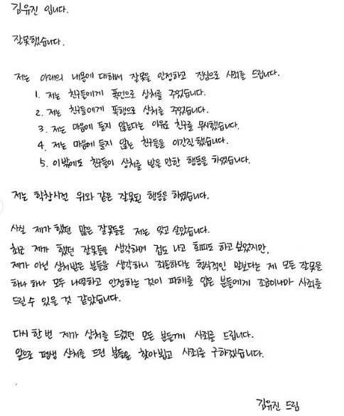 김유진 PD 2차 사과문