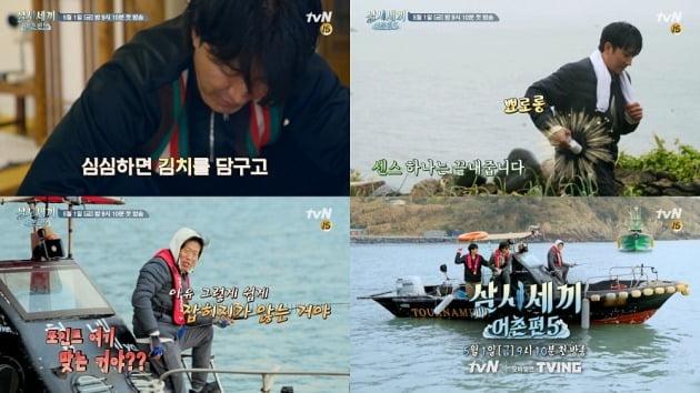 '삼시세끼 어촌편5' 티저 영상 캡처./사진제공=tvN