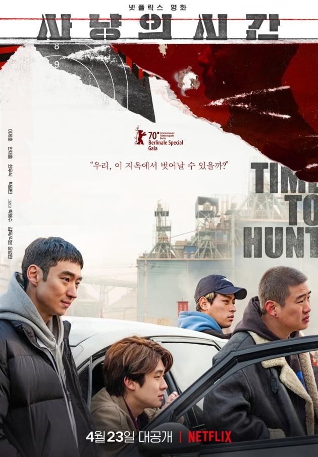 '사냥의 시간' 메인 포스터./ 사진제공=넷플릭스