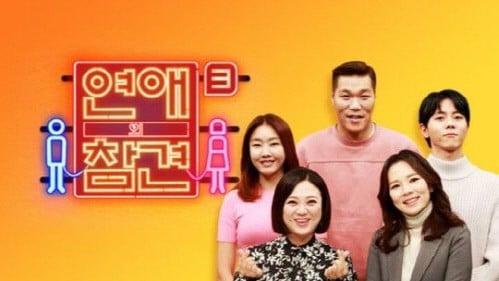 """'연애의 참견3' 재연배우, 형부와 불륜?…제작진 """"사실관계 확인 중"""""""