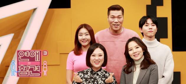 /사진=KBS joy '연애의 참견3' 공식 홈페이지