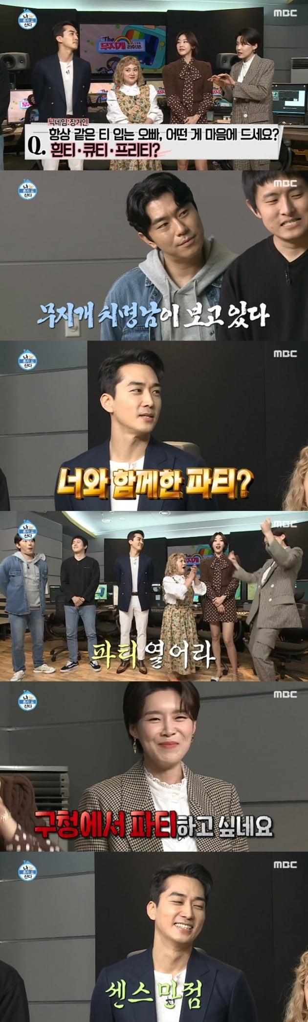 '나 혼자 산다' 송승헌 / 사진 = MBC 영상 캡처