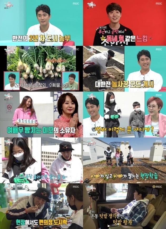 MBC '전지적 참견 시점' 방송화면 캡처.