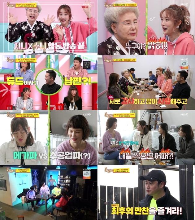 지난 26일 방송된 '사장님 귀는 당나귀 귀'/ 사진=KBS2 제공