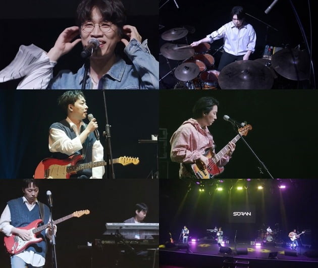 '신한카드 Digital stage #1' 소란 라이브 콘서트 캡처.