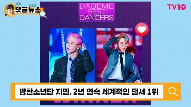 [댓글 뉴스] BTS 지민, 아름다운 춤선으로 세계를 정복하다