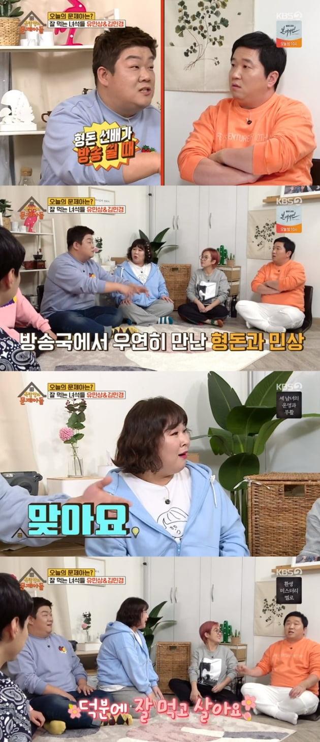 '옥탑방의 문제아들' 유민상 김민경 / 사진 = KBS 영상 캡처