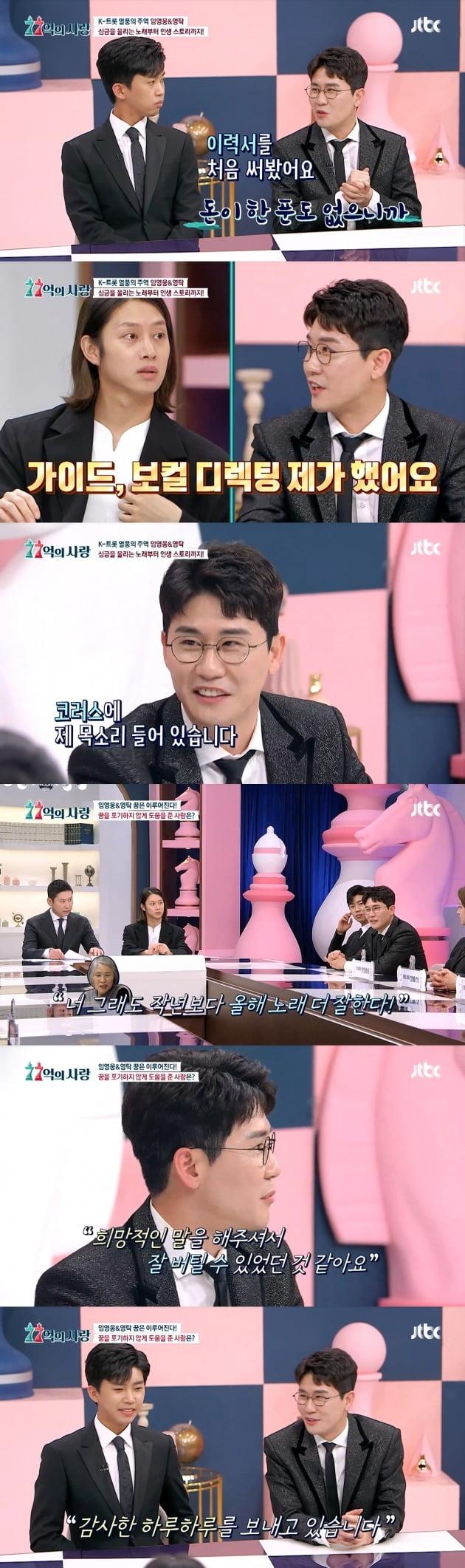임영웅, 영탁이 JTBC '77억의 사랑'에 출연했다. / 사진=방송 캡처