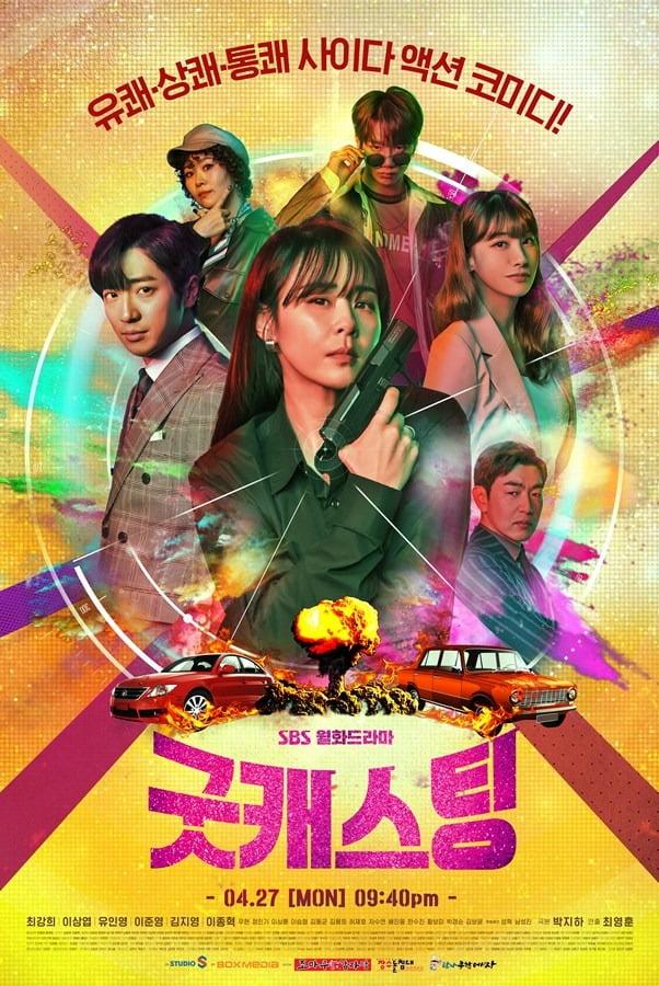 '굿캐스팅' 메인 포스터./사진제공=SBS