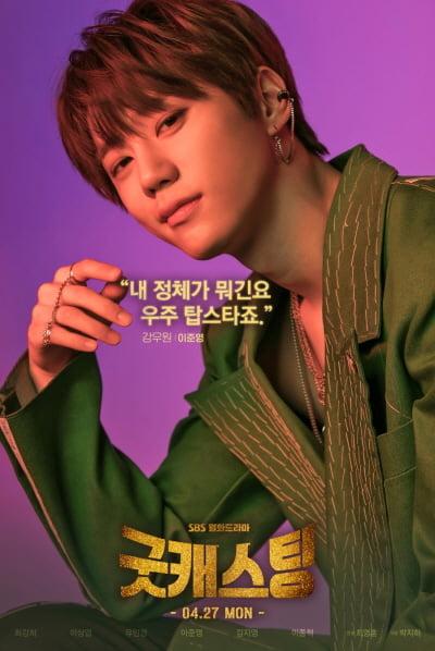 '굿캐스팅' 강우원 포스터