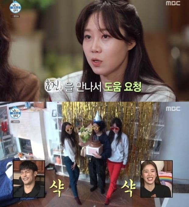 MBC '나 혼자 산다'에 출연한 공효진./ 사진=방송화면