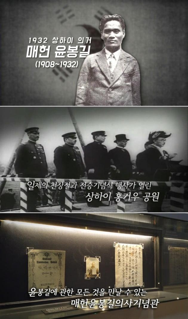 윤봉길 의사 업적을 기리는 영상 캡처 / 사진제공=서경덕 교수팀