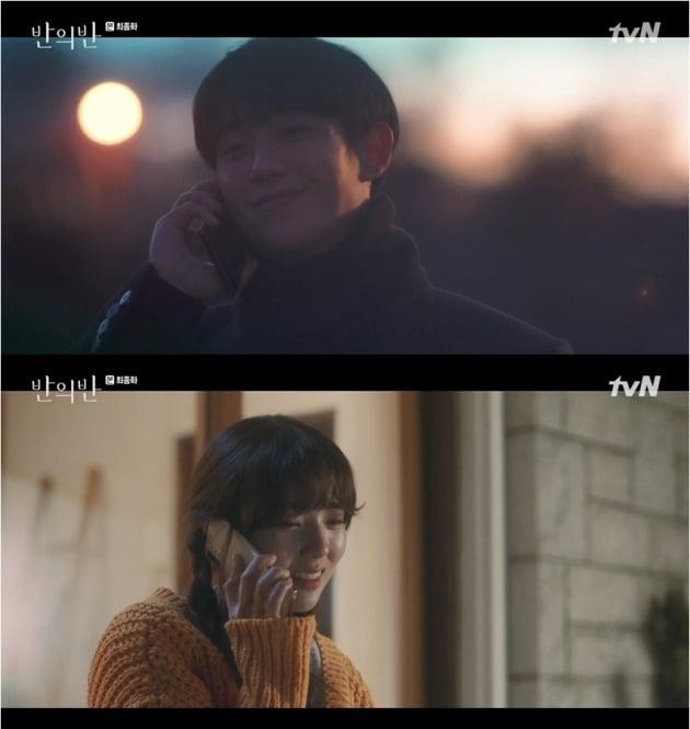 '반의반' 방송 화면./사진제공=tvN