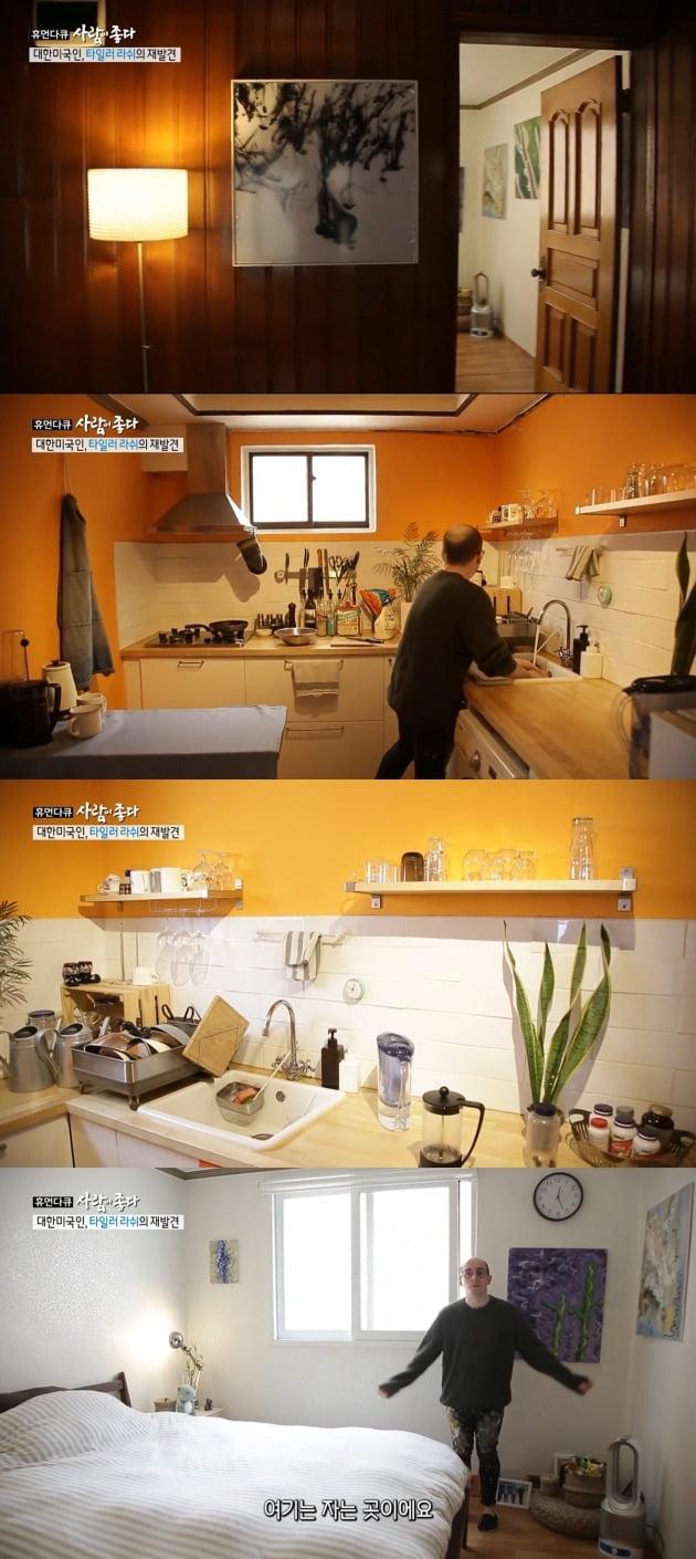 사진=MBC '사람이 좋다' 방송 화면 캡처.