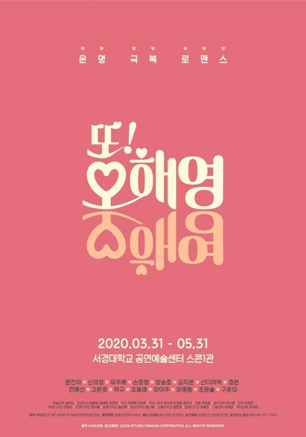 뮤지컬 '또!오해영' 포스터 / 사진제공=아떼오드