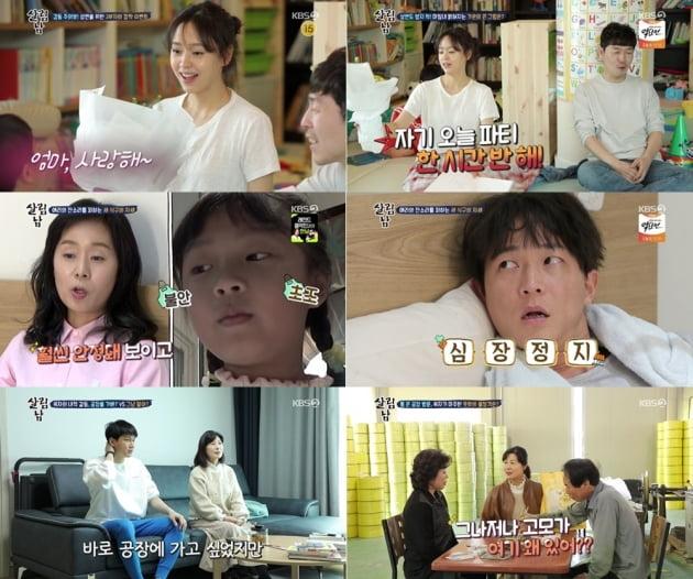 지난 26일 방송된 '살림남2' / 사진=KBS2 제공