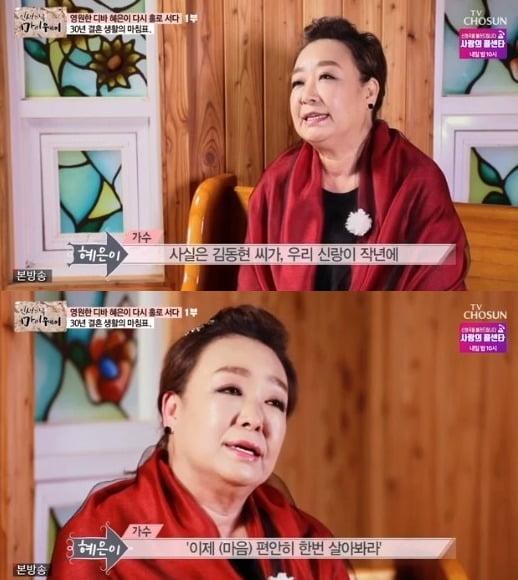 """'마이웨이' 혜은이 """"김동현과 이혼, 극단적 선택 생각했다"""""""