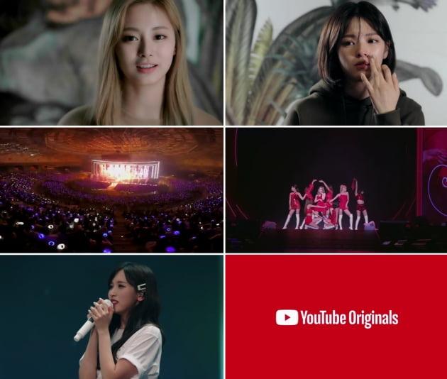트와이스, 유튜브 오리지널 다큐 1화…연습생부터 데뷔까지