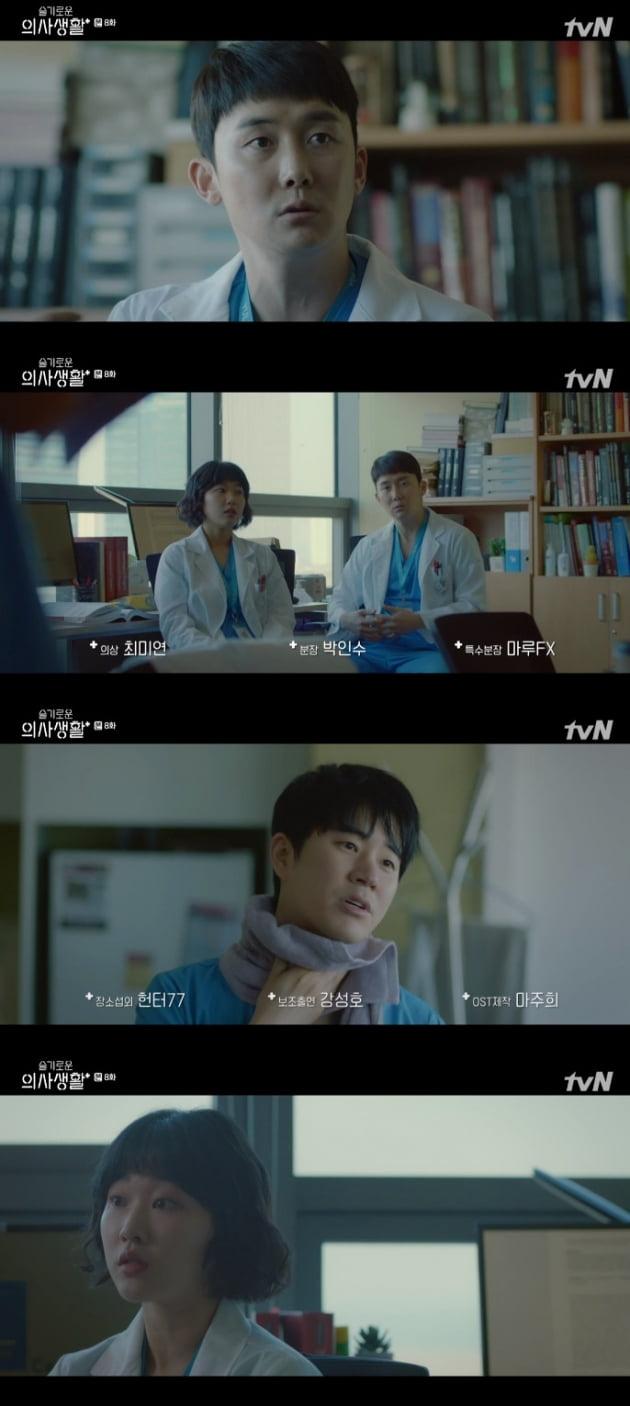 '슬기로운 의사생활' 7회 / 사진 = tvN 영상 캡처