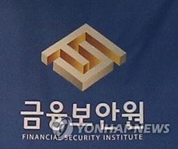 금융보안원, '코로나19 반영' 사이버 공격 대응 훈련