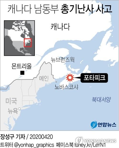 캐나다 최악 총기난사 최소 16명 사망…'경찰 위장' 용의자 사살(종합2보)