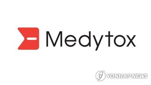 식약처, '메디톡신' 제조·판매 잠정중지…허가취소 절차 착수