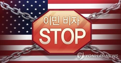 """트럼프 """"오늘 이민제한 행정명령 서명""""…60일간 영주권 발급중단"""