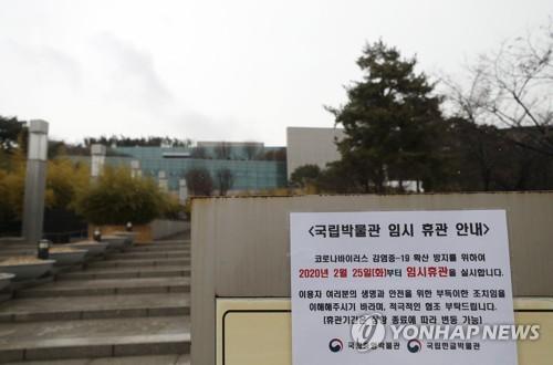 """""""코로나19 막자"""" 국립박물관·공연기관 휴관 연장(종합)"""