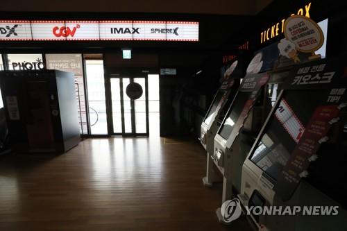 '영업 중단' 36개 CGV 극장, 29일부터 다시 문 연다