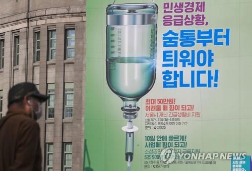 서울시 재난긴급생활비 오늘부터 현장접수 병행…신청 55만 돌파