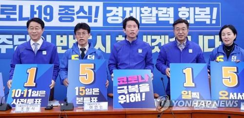 사전투표 D-1, 여야 수도권서 화력전…'네거티브 공세' 난타전(종합)
