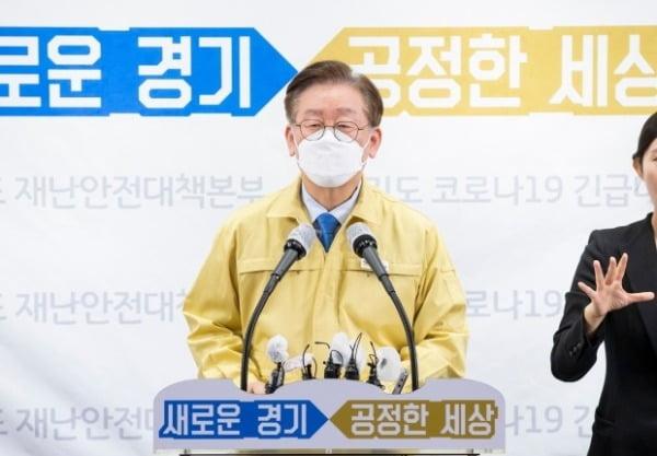이재명 경기도지사. 사진=연합뉴스