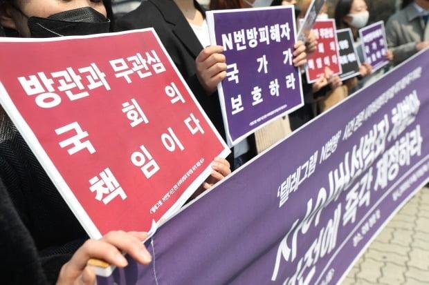 사이버성범죄 방지 처벌법 제정 촉구 기자회견/사진=연합뉴스