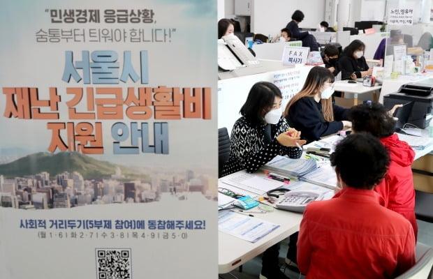 서울 성동구 행당1동 주민센터에서 주민들이 서울시 재난 긴급생활비 관련해 상담을 받고 있다. 사진=연합뉴스