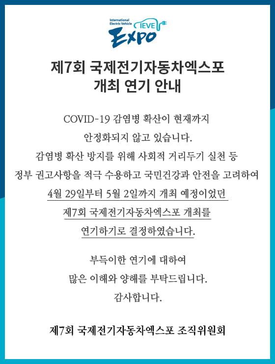 국제전기차엑스포, 코로나19로 잠정 연기