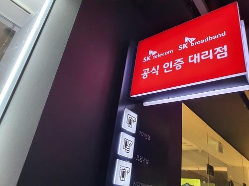 [2020 대한민국소비자만족대상] SK텔레콤 한음대리점, 고객 중심 최상의 서비스 제공