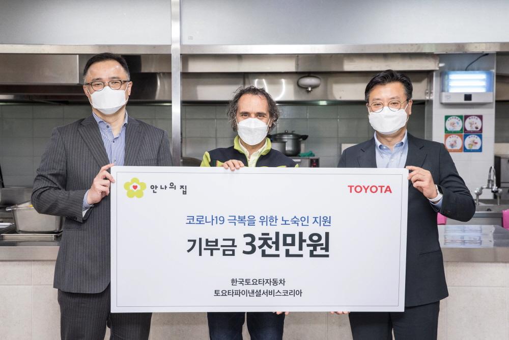 한국토요타, 안나의 집에 코로나19 지원금 전달