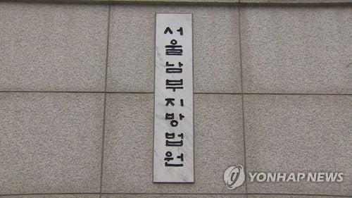 서울남부지방법원. 사진=연합뉴스