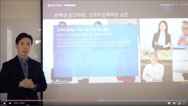 유정범 메쉬코리아 대표, 직원 200여명과 온라인 '토크'