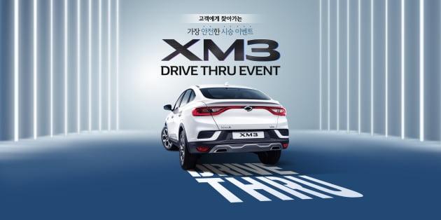 르노삼성차,XM3 드라이브 스루 시승 이벤트