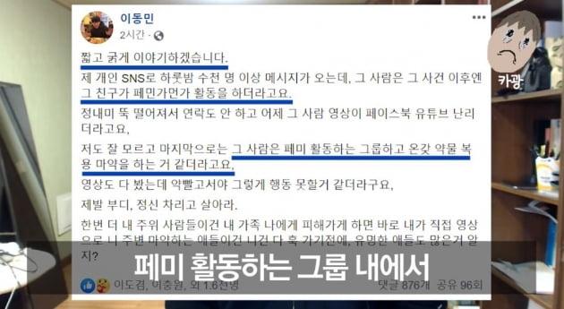 양예원 마약투약 의혹 제기한 이동민/사진=유튜브 채널 카광 영상 캡처