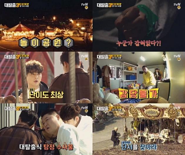 /사진=tvN '대탈출3'
