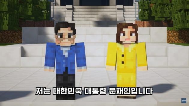 청와대 유튜브에 공개된 '어린이날, 마인크래프트로 만나는 청와대' 장면.