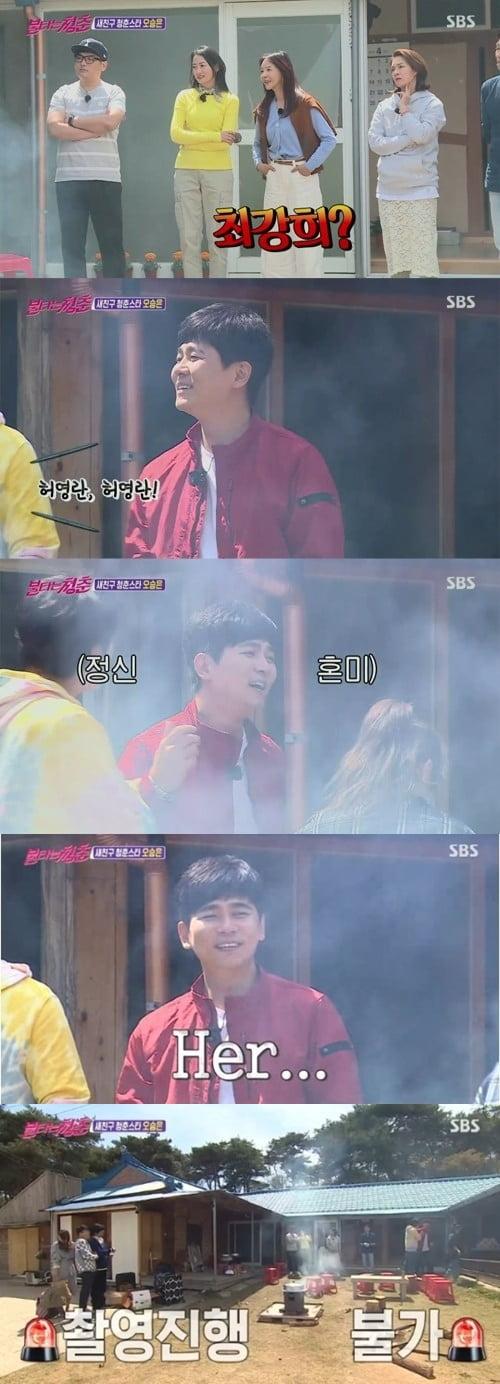 '불청' 최민용, 최강희·허영란 언급에 당황 /사진=SBS 방송화면 캡처