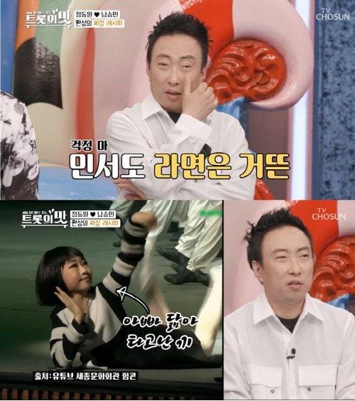 """박명수♥한수민 붕어빵 딸 민서, 실검 1위 """"한국무용 배운다"""""""