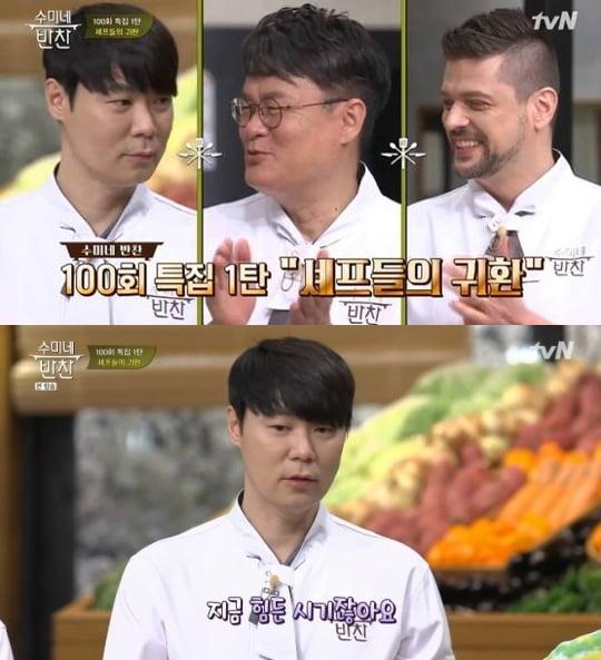 최현석 방송복귀? '수미네 반찬' 등장 /사진=tvN 방송화면 캡처